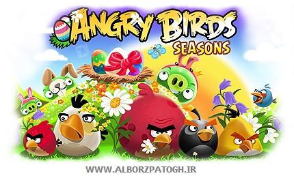 بازی زیبای پرندگان خشمگین alborzpatogh.ir